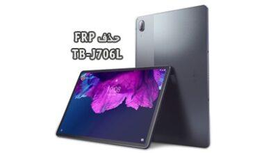 حذف FRP Lenovo TB-J706L گوگل اکانت تبلت Tab P11 Pro | پاک کردن قفل گوگل اکانت تبلت لنوو Tab P11 Pro TB-J706L با آموزش ساده