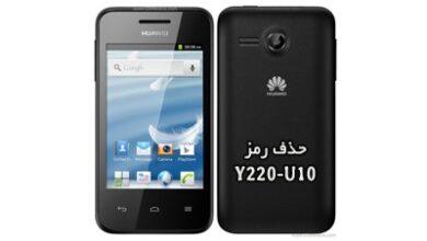 حذف رمز هواوی Y220-U10 بدون پاک شدن اطلاعات تضمینی | فایل و آموزش حذف پین پترن پسورد لاک اسکرین Huawei Y220 u10 تست شده | آوارام