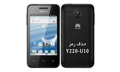 حذف رمز هواوی Y220-U10 بدون پاک شدن اطلاعات تضمینی   فایل و آموزش حذف پین پترن پسورد لاک اسکرین Huawei Y220 u10 تست شده   آوارام