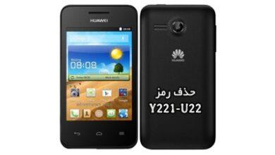 حذف رمز هواوی Y221-U22 بدون پاک شدن اطلاعات تضمینی | فایل و آموزش حذف پین پترن پسورد لاک اسکرین Huawei Y221 u22 تست شده | آوارام