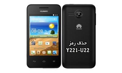 حذف رمز هواوی Y221-U22 بدون پاک شدن اطلاعات تضمینی   فایل و آموزش حذف پین پترن پسورد لاک اسکرین Huawei Y221 u22 تست شده   آوارام
