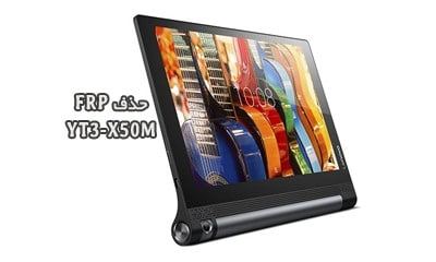 حذف FRP Lenovo YT3-X50M تبلت Yoga Tab 3 10 | پاک کردن قفل گوگل اکانت تبلت لنوو Yoga Tab 3 10 YT3-X50M تست شده و تضمینی| آوارام