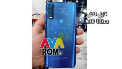 رام فارسی A30 Ultra چینی اندروید 10 پردازنده MT6580 تضمینی | دانلود فایل فلش گوشی طرح سامسونگ A30 Ultra SM-A30 تست شده | آوا رام