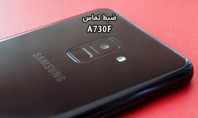 حل مشکل ضبط مکالمه A730F سامسونگ گلکسی A8 Plus 2018   حل مشکل ضبط نشدن تماس و نبودن گزینه Call Record در Galaxy A8+ 2018 SM-A730F