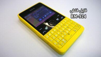 فایل فلش فارسی نوکیا 210 RM-924 ورژن 06.09 تضمینی | دانلود رام رسمی Nokia Asha 210 RM-924 کاملا تست شده و بدون مشکل | آوارام