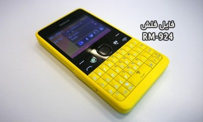 فایل فلش فارسی نوکیا 210 RM-924 ورژن 06.09 تضمینی   دانلود رام رسمی Nokia Asha 210 RM-924 کاملا تست شده و بدون مشکل   آوارام