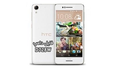 فایل دامپ HTC D728W برای ترمیم بوت و پروگرام هارد | دانلود فول Dump HTC Desire 728w برای حل مشکل خاموشی تست شده و تضمینی | آوا رام