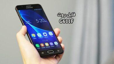 فایل روت سامسونگ G611F گلکسی J7 Prime 2 اندروید 8 و 9 | دانلود فایل و آموزش ROOT Samsung Galaxy SM-G611F تست شده بدون مشکل