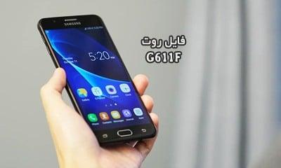 فایل روت سامسونگ G611F گلکسی J7 Prime 2 اندروید 8 و 9   دانلود فایل و آموزش ROOT Samsung Galaxy SM-G611F تست شده بدون مشکل