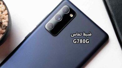 حل مشکل ضبط مکالمه G780G گلکسی S20 FE تست شده تضمینی | حل مشکل ضبط نشدن تماس و نبودن گزینه Call Record در Galaxy S20 FE SM-G780G