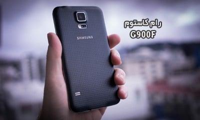 کاستوم رام سامسونگ G900F اندروید 11 کاملا فارسی و بدون باگ   دانلود فایل فلش Custom ROM SM-G900F Galaxy S5 افزایش سرعت گوشی تست شده