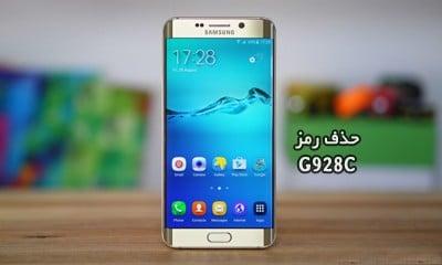 حذف رمز سامسونگ G928C با Frp On/Off بدون پاک شدن اطلاعات | حذف پین پترن پسورد گلکسی S6 Edge Plus | آنلاک قفل صفحه Samsung SM-G928C