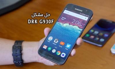 حل مشکل DRK G930F گلکسی S7 با FRP/OEM ON   دانلود فایل Fix DRK - DM Verify سامسونگ Galaxy S7 SM-G930F تست شده و تضمینی   آوارام
