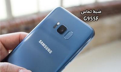 حل مشکل ضبط مکالمه G955F سامسونگ گلکسی S8 Plus تضمینی | حل مشکل ضبط نشدن تماس و نبودن گزینه Call Record در Galaxy S8+ SM-G955F