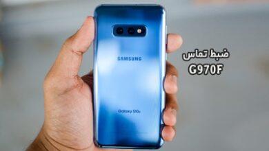 حل مشکل ضبط مکالمه G970F سامسونگ گلکسی S10e تضمینی | حل مشکل ضبط نشدن تماس و نبودن گزینه Call Record در Galaxy S10E تست شده