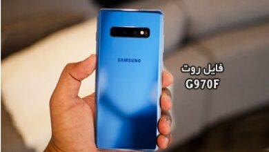 فایل روت سامسونگ G970F گلکسی S10e اندروید 10 و 11 تضمینی | دانلود فایل و آموزش ROOT Samsung Galaxy SM-G970F تست شده بدون مشکل