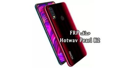 حذف FRP Hotwav Pearl K2 پردازنده MT6739 کاملا تضمینی | دانلود فایل و آموزش حذف قفل گوگل اکانت Hotwav Pearl K2 تست شده و بدون مشکل