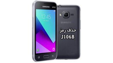 حذف رمز سامسونگ J106B با Frp ON/OFF بدون پاک شدن اطلاعات | حذف پین پترن پسورد گلکسی J1 mini prime | آنلاک قفل صفحه Samsung SM-J106B