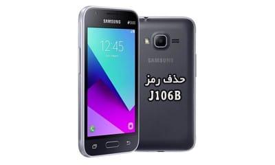حذف رمز سامسونگ J106B با Frp ON/OFF بدون پاک شدن اطلاعات   حذف پین پترن پسورد گلکسی J1 mini prime   آنلاک قفل صفحه Samsung SM-J106B