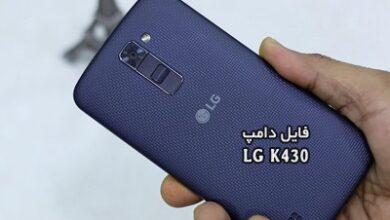 فایل دامپ LG K430 برای پروگرم هارد و ترمیم بوت ال جی K10 | دانلود فول Emmc Full Dump گوشی LG K10 K430 تست شده و تضمینی | آوا رام