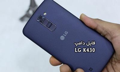 فایل دامپ LG K430 برای پروگرم هارد و ترمیم بوت ال جی K10   دانلود فول Emmc Full Dump گوشی LG K10 K430 تست شده و تضمینی   آوا رام