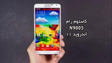 کاستوم رام سامسونگ N9005 اندروید 11 کاملا فارسی و بدون باگ | دانلود فایل فلش Custom ROM SM-N9005 Galaxy Note 3 افزایش سرعت گوشی