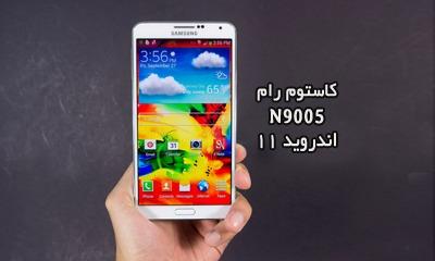 کاستوم رام سامسونگ N9005 اندروید 11 کاملا فارسی و بدون باگ   دانلود فایل فلش Custom ROM SM-N9005 Galaxy Note 3 افزایش سرعت گوشی