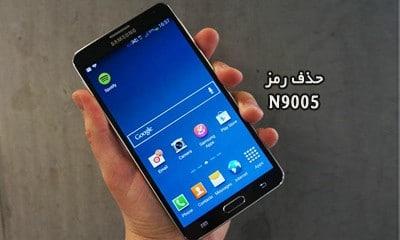 حذف رمز سامسونگ N9005 بدون پاک شدن اطلاعات تضمینی | حذف پین پترن پسورد گلکسی Note 3 | آنلاک قفل صفحه SM-N9005 نوت 3 | آوا رام
