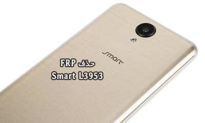 حذف FRP Smart L3953 گوگل اکانت اسمارت Advance Pro   فایل و آموزش حذف گوگل اکانت FRP گوشی Smart Advance Pro L3953 تست شده و تضمینی