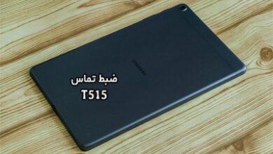 حل مشکل ضبط مکالمه T515 سامسونگ گلکسی TAB A تست شده | حل مشکل ضبط نشدن تماس و نبودن گزینه Call Record در Galaxy Tab A SM-T515
