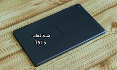 حل مشکل ضبط مکالمه T515 سامسونگ گلکسی TAB A تست شده   حل مشکل ضبط نشدن تماس و نبودن گزینه Call Record در Galaxy Tab A SM-T515