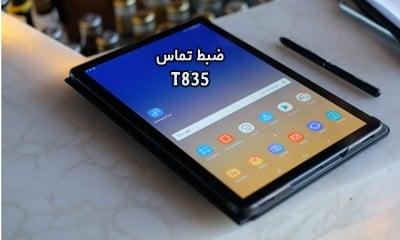 حل مشکل ضبط مکالمه T835 سامسونگ گلکسی Tab S4 تضمینی | حل مشکل ضبط نشدن تماس و نبودن گزینه Call Record در Galaxy TAB S4 تست شده