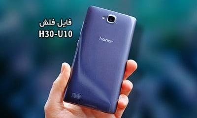 رام فارسی هواوی H30-U10 رایت با فلش تولز Honor 3C   دانلود فایل فلش رسمی و فارسی Huawei Honor 3C H30-U10 اندروید 4.4.2   آوارام