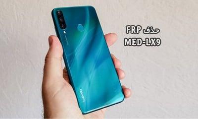 حذف FRP هواوی MED-LX9 همه ورژن ها Huawei Y6p تضمینی | فایل و آموزش حذف قفل گوگل اکانت Huawei Y6p MED-LX9 بدون باکس و دانگل تست شده
