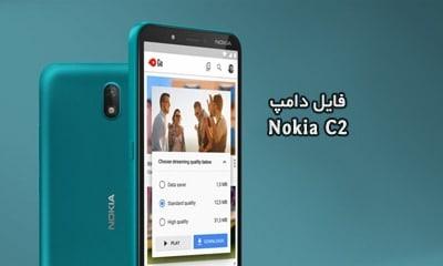 فایل دامپ نوکیا C2 پروگرم هارد خام و ترمیم بوت Nokia TA-1204 | دانلود فول EMMC Dump Nokia C2 TA-1204 تست شده و تضمینی | آوارام