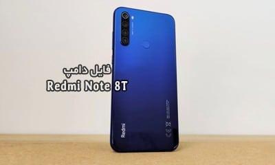 فایل دامپ Redmi Note 8T پروگرم هارد خام و ترمیم بوت   دانلود دامپ هارد شیائومی ردمی نوت 8t حل مشکل خاموشی Xiaomi Note 8T تست شده