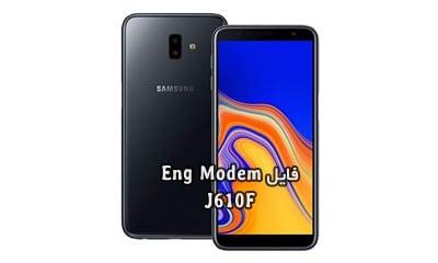 فایل ENG Modem سامسونگ J610F مشکل دانگرید مودم ترمیم سریال | دانلود فایل Eng Modem SM-J610F رفع ارور Downgrade modem J6 Plus | آوارام