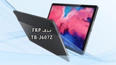 حذف FRP Lenovo TB-J607Z تبلت لنوو 5G تست شده تضمینی | فایل و آموزش پاک کردن قفل گوگل اکانت تبلت لنوو TB-J607Z بدون مشکل | آوا رام