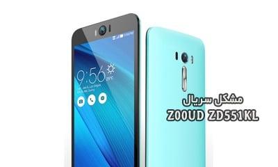 حل مشکل سریال ZD551KL ایسوس Z00UD Fix IMEI NULL   فایل QCN حل مشکل imei Null Asus Zenfone Selfie Z00UD ZD551KL بدون باکس با آموزش کامل