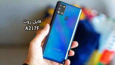 فایل روت سامسونگ A217F گلکسی A21s اندروید 11.0 تضمینی | دانلود فایل و آموزش ROOT Samsung Galaxy SM-A217F تست شده و بدون مشکل