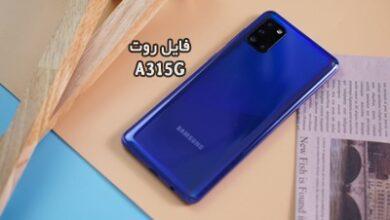 فایل روت سامسونگ A315G گلکسی A31 اندروید 10 و 11 تضمینی | دانلود فایل و آموزش ROOT Samsung Galaxy SM-A315G تست شده و بدون مشکل