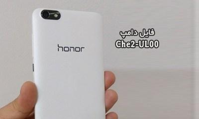 فایل دامپ هواوی Che2-UL00 پروگرم هارد ترمیم بوت Honor 4X | دانلود فول EMMC Dump Huawei Che2-UL00 Honor 4X تست شده تضمینی | آوارام