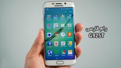 رام فارسی سامسونگ G925T اندروید 7.0 کاملا تضمینی | دانلود فایل فلش فارسی Samsung Galaxy S6 Edge SM-G925T منو فارسی | آوارام