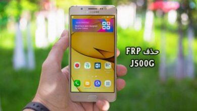حذف FRP سامسونگ J500G اندروید 6.0.1 کاملا تضمینی | دانلود فایل و آموزش حذف قفل گوگل اکانت Samsung Galaxy J5 SM-J500G تست شده