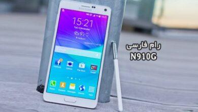 رام فارسی سامسونگ N910G اندروید 6.0.1 چهار فایل کاملا تست شده | دانلود فایل فلش فارسی Samsung Galaxy Note 4 SM-N910G بدون باگ | آوارام