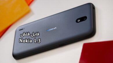 رام فارسی نوکیا 1.3 اندروید 10 فایل فلش Nokia TA-1207 رسمی | دانلود فایل فلش رسمی و فارسی آپدیت Nokia 1.3 TA-1207 تست شده تضمینی