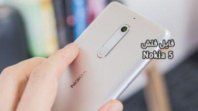 رام فارسی نوکیا 5 اندروید 9.0 آپدیت فایل فلش Nokia TA-1053 | دانلود فایل فلش TA-1024 TA-1027 TA-1044 TA-1053 آپدیت رام Nokia 5 رسمی