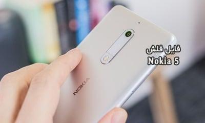 رام فارسی نوکیا 5 اندروید 9.0 آپدیت فایل فلش Nokia TA-1053   دانلود فایل فلش TA-1024 TA-1027 TA-1044 TA-1053 آپدیت رام Nokia 5 رسمی
