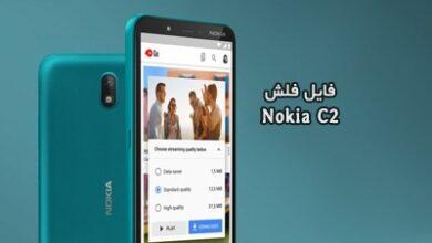 رام فارسی نوکیا C2 اندروید 9.0 فایل فلش Nokia TA-1204 رسمی | دانلود فایل فلش رسمی و فارسی Nokia C2 TA-1204 و TA-1233 تست شده تضمینی