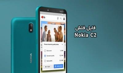 رام فارسی نوکیا C2 اندروید 9.0 فایل فلش Nokia TA-1204 رسمی   دانلود فایل فلش رسمی و فارسی Nokia C2 TA-1204 و TA-1233 تست شده تضمینی